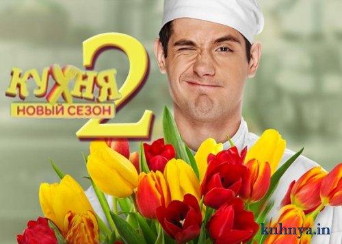 Кухня 2 сезон анонс