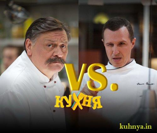 Новый шеф на кухне в 4 сезоне