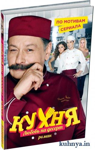 Обложка книги Кухня Любовь на десерт