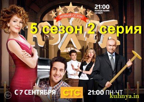 Вторая серия 5 сезона - неофициальный постер