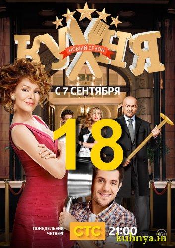 Восемнадцатая серия пятого сезона онлайн
