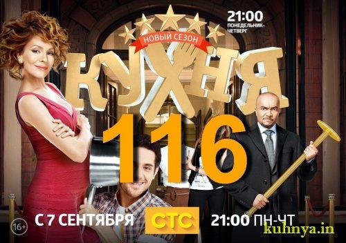 Кухня: Война за отель 2 сезон 16 серия смотреть онлайн